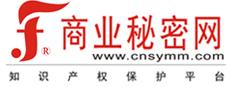 商业秘密网临沂站
