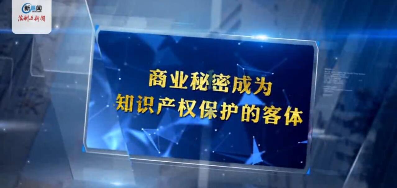 视频:首届中国商业秘密保护高峰