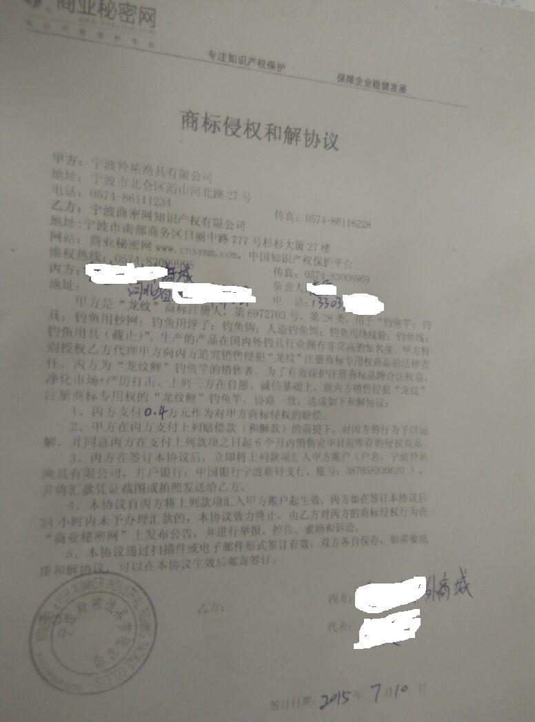 关于XXX户外商城商标侵权和解结案的维权公告