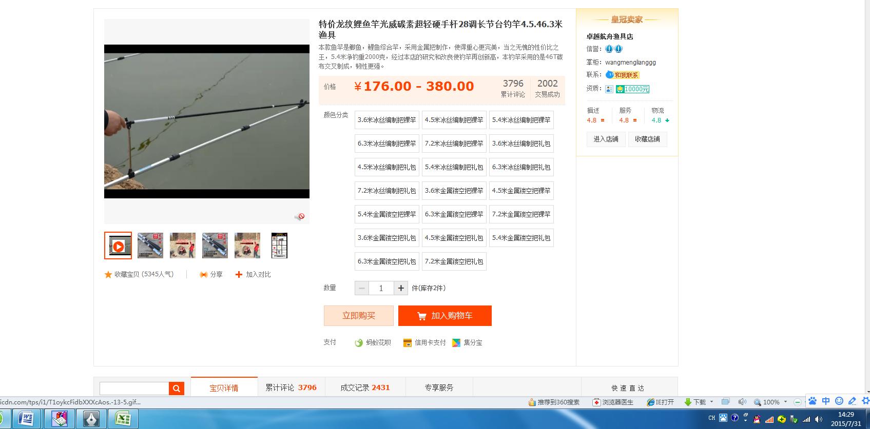 网上监控卓越航舟渔具店
