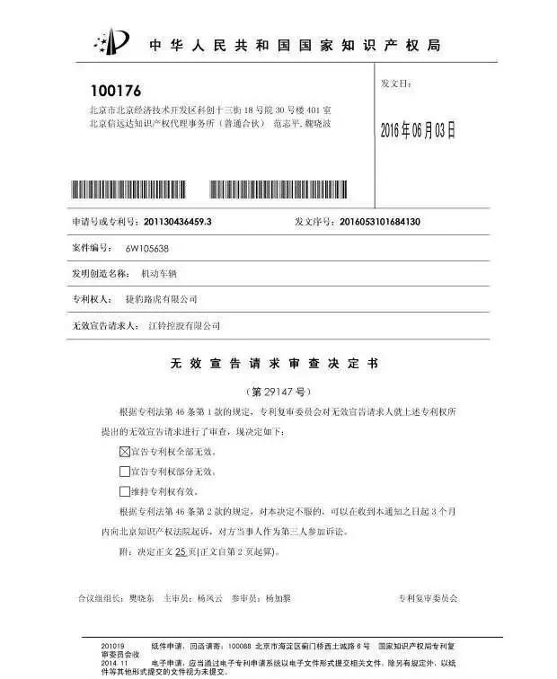 国家知识产权局:路虎/陆风专利均无效(附无效决定书)