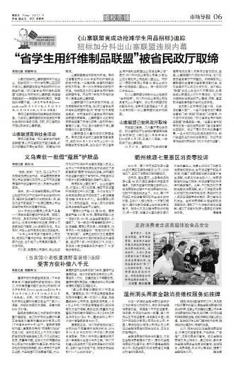 """市场导报:义乌查获一批假""""蔻辰""""护肤品"""