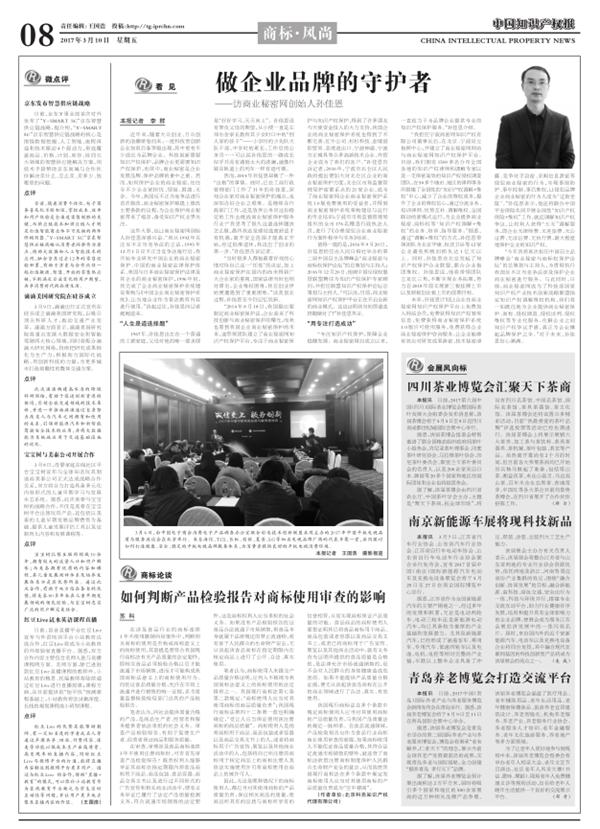 做企业品牌的守护者 ――访商业秘密网创始人孙佳恩