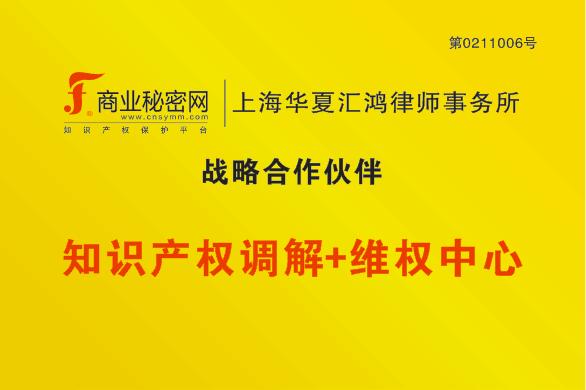 商业秘密网与上海华夏汇鸿律师事务所战略合作