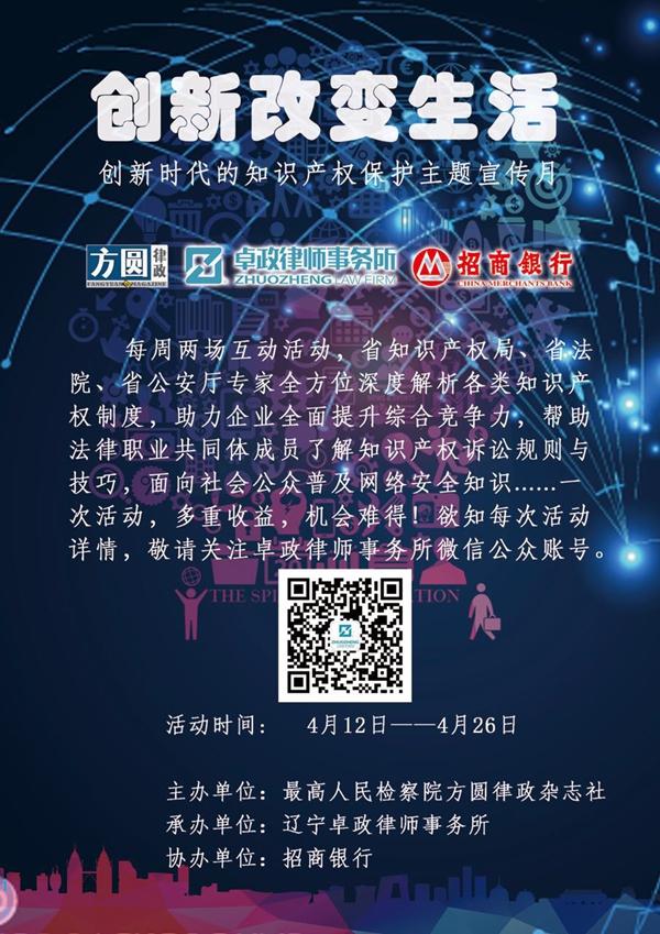 商业秘密网与辽宁卓政律师事务所战略合作