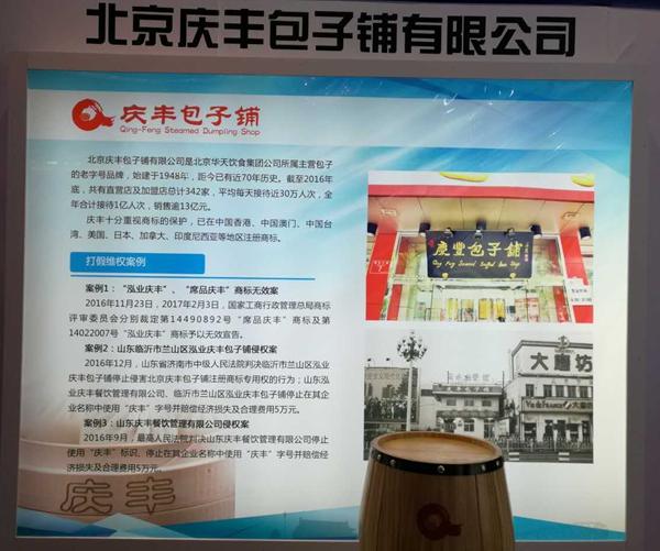 商业秘密网出席2017中国反侵权假冒经验交流北京行