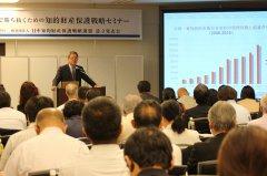 日中知识产权保护战略联盟成立发布会暨日本