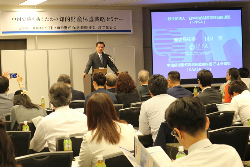 日中知识产权保护战略联盟成立发布会暨日本企业在华知识产权保护战略研讨会在日本东京顺利召开