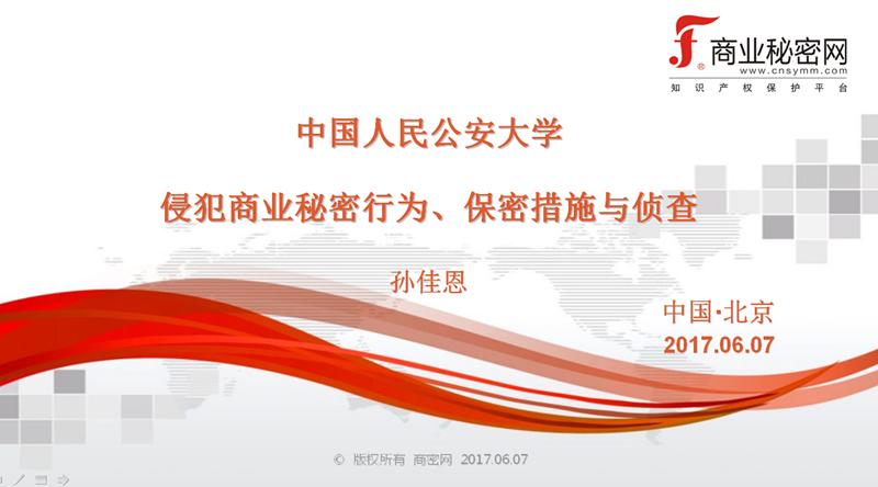 孙佳恩为中国人民公安大学作侦查侵犯商业秘密罪案件讲座