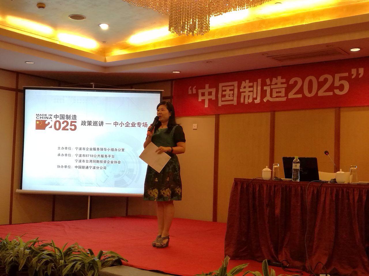 宁波8718平台搭台,台资企业受商业秘密保护培训反响强烈
