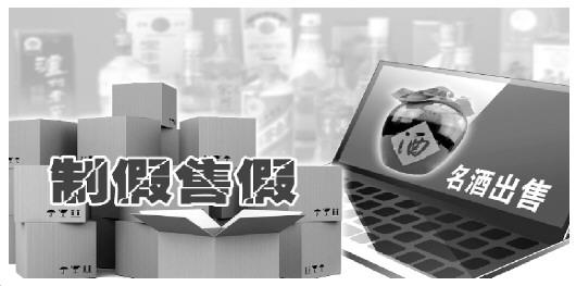 南京破涉1300万元新型制售假酒案 嫌疑人利用网络平台组建销售网