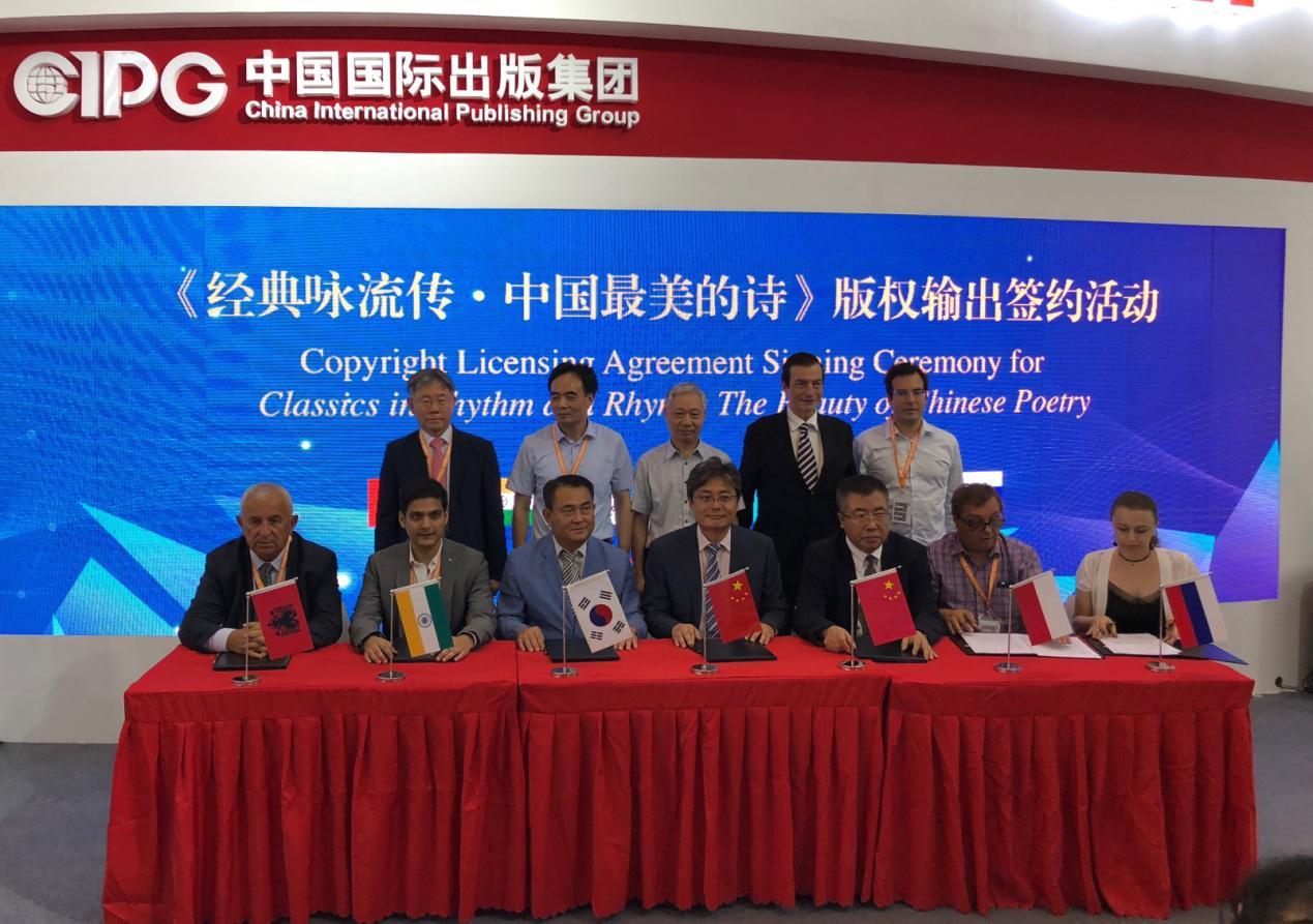 《经典咏流传・中国最美的诗》向海外输出7个语种版权