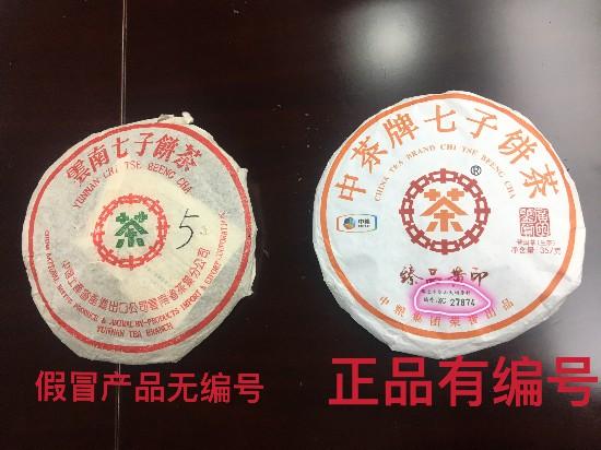 伪劣茶贴知名商标翻价千倍 警方打掉一制假窝点涉案1.3亿