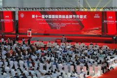 第十一届中国国际商标品牌节在银川开幕