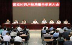 国家知识产权局召开警示教育大会
