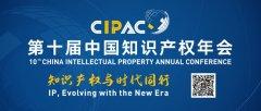 第十届中国知识产权年会9月举行 40多国代表