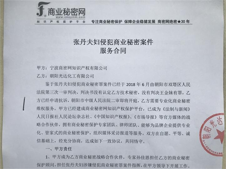 商业秘密网知识产权保护平台简介